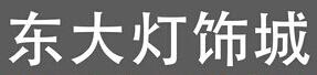 千城百業,企業黃頁,東大燈飾
