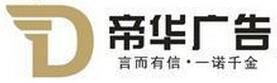 千城百業,企業黃頁,帝華廣告